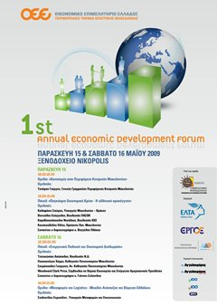 ANNUAL ECONOMIC FORUM 2009